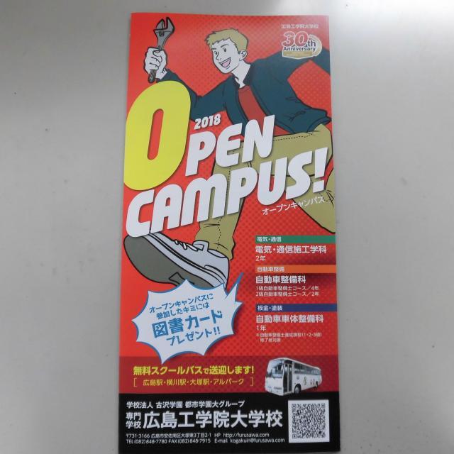 専門学校 広島工学院大学校 オ-プンキャンパスのご案内1