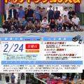 専門学校 埼玉自動車大学校 ☆ドリフトラジコン大会☆高校生以下限定!