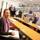 東京校・体験入学会の詳細