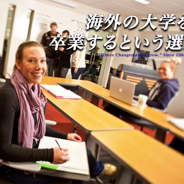 NIC International College in Japan 東京校・体験入学会1