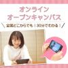 大宮スイーツ&カフェ専門学校 スマホから!LIVE型オンラインオープンキャンパス