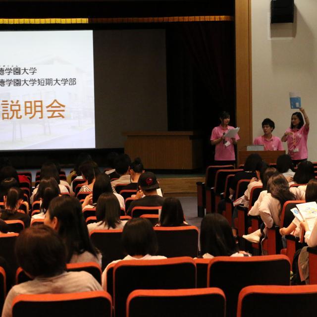 岐阜聖徳学園大学短期大学部 OPEN CAMPUS 2018 GIFU3