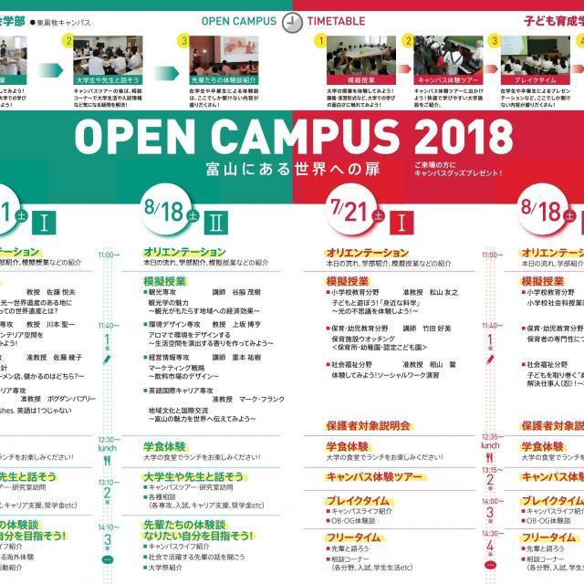 富山国際大学 オープンキャンパス2018パート1(東黒牧キャンパス)2