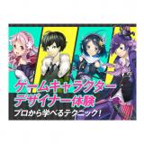 ☆ゲームキャラクターデザイナー体験☆の詳細