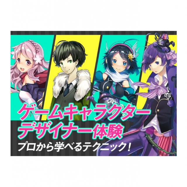 OCA大阪デザイン&ITテクノロジー専門学校 ☆ゲームキャラクターデザイナー体験☆1