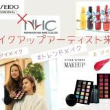 資生堂×NHC メイクスペシャル 【あべの本校】の詳細