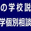 華学園栄養専門学校 夜の学校説明会・入学個別相談会