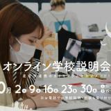 【オンライン学校説明会】実学中心だから広がる就職先、10月の詳細