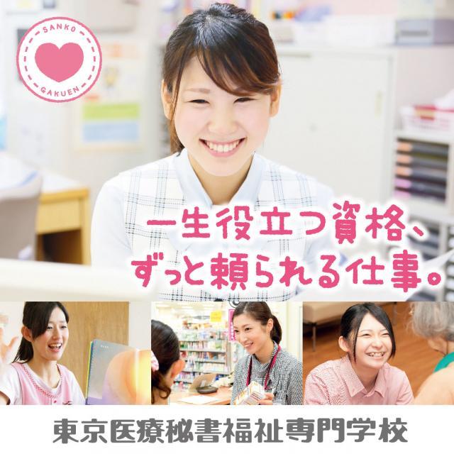 東京医療秘書福祉専門学校 高校1・2年生限定オープンキャンパス1