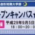 プチ・オープンキャンパス☆ナイター