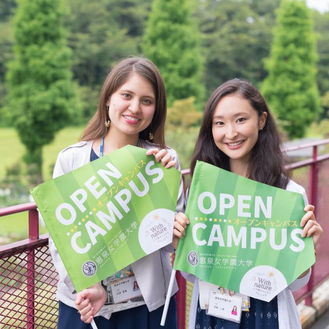 恵泉女学園大学 ☆恵泉☆ 2018年度 ミニ・オープンキャンパス開催!2
