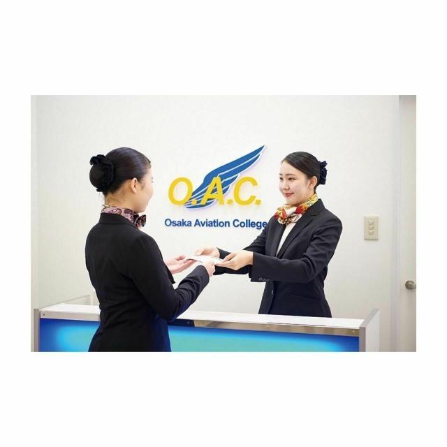 大阪航空専門学校 [ エアライン学科 ]客室乗務員/グランドスタッフを体験!3