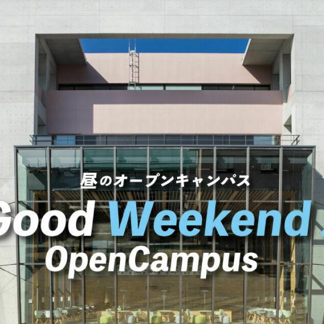 高崎商科大学短期大学部 土曜昼開催「Good Weekend OpenCampus」1