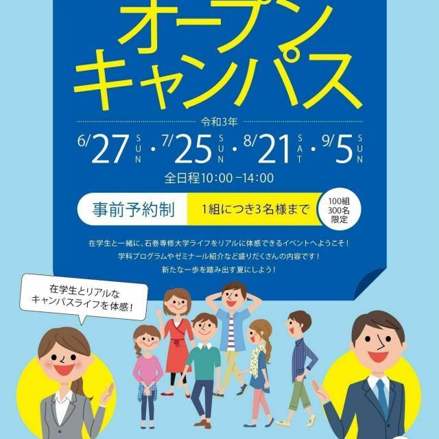 石巻専修大学 2021オープンキャンパス1