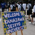 オープンキャンパス/金沢星稜大学