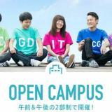 12分野からあなたの「好き」を見つける!オープンキャンパスの詳細