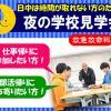 湘南医療福祉専門学校 夜の学校見学会【救急救命科】