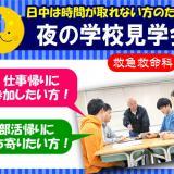 夜の学校見学会【救急救命科】の詳細