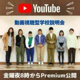 5月毎週金曜日午後8時~Youtubeで学校説明会♪の詳細