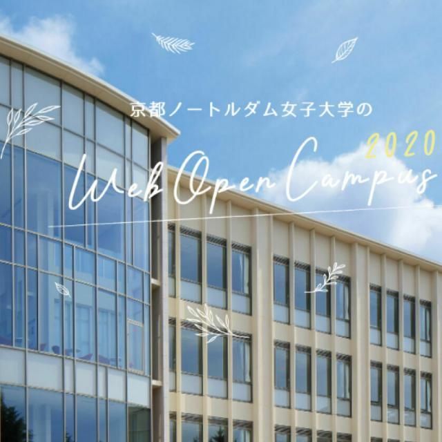 京都ノートルダム女子大学 7月19日(日)WEBオープンキャンパス2