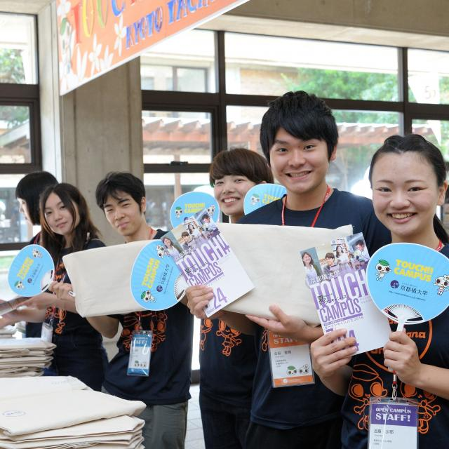 京都橘大学 オープンキャンパス2017