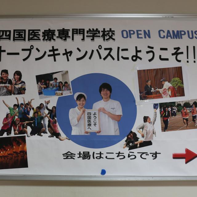 四国医療専門学校 看護学科 夜間オープンキャンパス20193