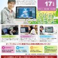 6月オープンカレッジのお知らせ/宮崎マルチメディア専門学校