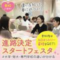 大阪医療秘書福祉専門学校 進路決定スタートフェスタ★大学・短大・専門の違いを知ろう!