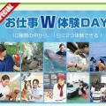大阪ECO動物海洋専門学校 【全学科OK】ペット・動物・海洋・自然分野から見つけよう!