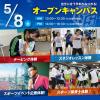 名古屋リゾート&スポーツ専門学校 4つの体験を選べる!オープンキャンパス