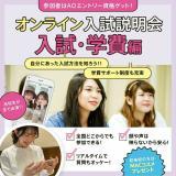 ★オンライン★入試・学費説明会の詳細