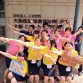 大阪医療秘書福祉専門学校 【高校1年生・2年生対象】オープンキャンパス&入試説明