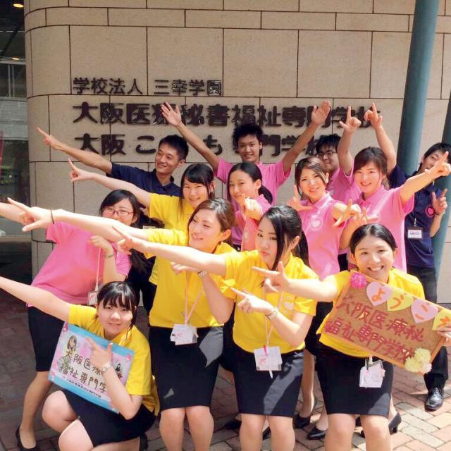大阪医療秘書福祉専門学校 【高3・再進学者対象】全入試スタート★オープンキャンパス3
