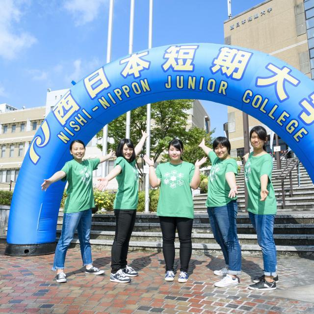 西日本短期大学 ☆西短オープンキャンパス2019☆1