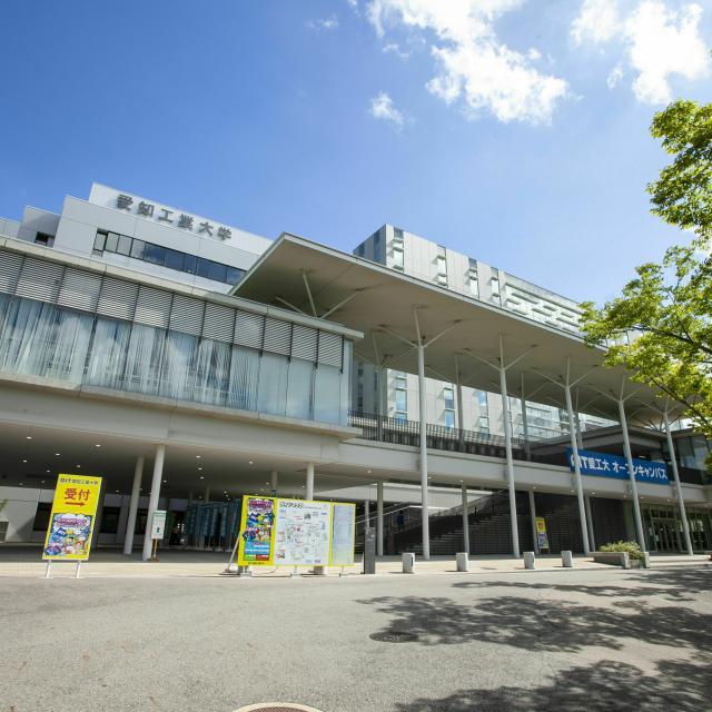 愛知工業大学 オープンキャンパス2020(夏)1