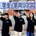オンラインオープンキャンパス(9月末まで公開中)/下関市立大学