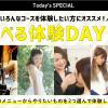 福岡ベルエポック美容専門学校 選べる体験DAY