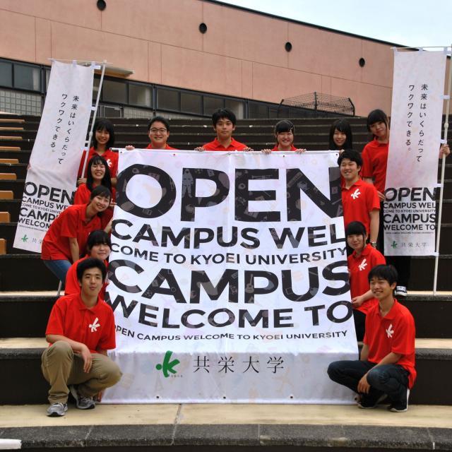 共栄大学 オープンキャンパス2018【お盆前】1