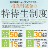 【高2生対象】まだ間に合う!最大50万円学費減免!特待生制度の詳細