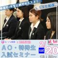【オンライン】AO・特待生入試セミナー/仙台ビューティーアート専門学校