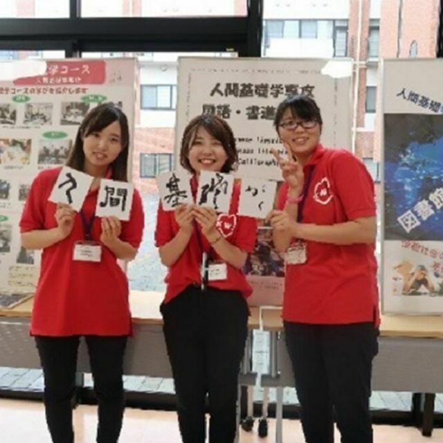 九州女子大学 2020 OPEN CAMPUS4