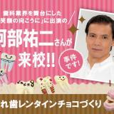 【スペシャル】阿部祐二さん来校!入れ歯レンタインチョコづくりの詳細