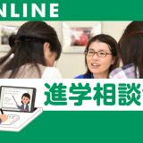 オンライン進学相談会の詳細