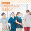 札幌看護医療専門学校 【高校1・2年生限定】医療のシゴト 4学科ぜんぶ体験DAY
