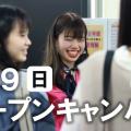 戸板女子短期大学 戸板女子短大オーキャン♪ 6/9(日) 9:30~13時
