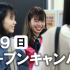 戸板女子短期大学 戸板女子短大オーキャン♪ 6/9(日) 9:30~13時1
