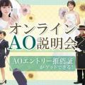 オンラインAO説明会/大阪ウェディング&ホテル・IR専門学校