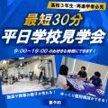 名古屋リゾート&スポーツ専門学校 【オンラインも可能】たった30分で進路が進む!個別相談会