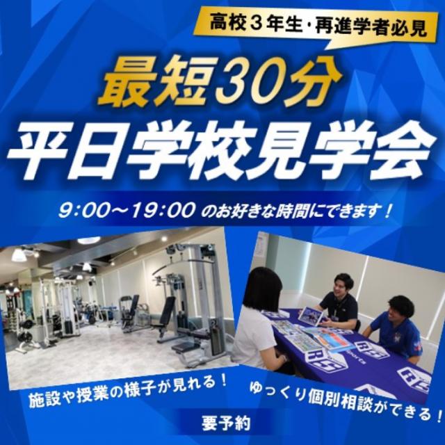 名古屋リゾート&スポーツ専門学校 【オンラインも可能】たった30分で進路が進む!個別相談会1