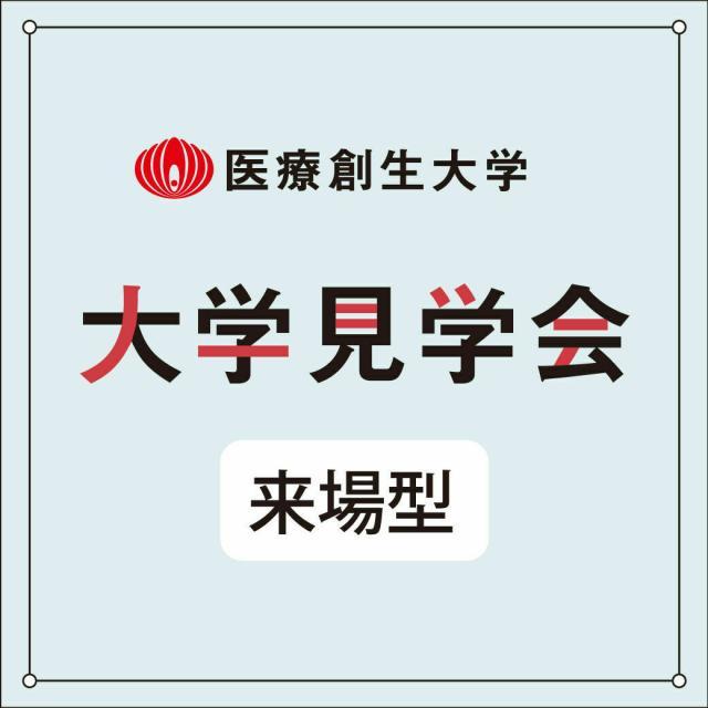 医療創生大学 【来場型】大学見学会(いわきキャンパス)1